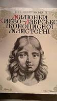 Жолтовський П. М. Малюнки Києво-Лаврської іконописної майстерні.