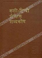 З. М. Дымшиц  Русско-хинди учебный словарь