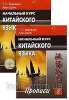 Задоенко, Т. П. ; Хуан, Шуин  Начальный курс китайского языка в трех частях+прописи+ 3CD