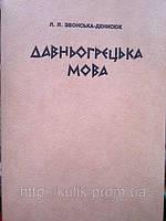 Звонська- Денисюк, Леся Леонідівна. Давньогрецька мова