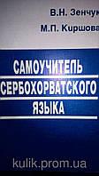 Зенчук В. Н., Киршова М. П. Самоучитель сербохорватского языка.