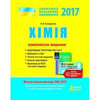 ЗНО 2017  Хімія Комплексне видання