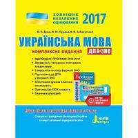 ЗНО 2017: Комплексне видання Українська мова