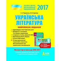 ЗНО 2017 Українська література Комплексне видання