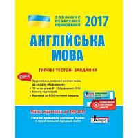 ЗНО 2017: Типові тестові завдання Англійська мова