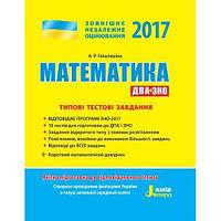 ЗНО 2017: Типові тестові завдання Математика+короткий математичний довідник