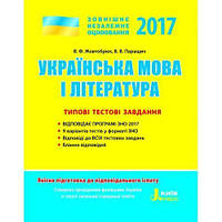 ЗНО 2017: Типові тестові завдання Українська мова та література