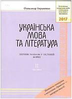 ЗНО Авраменко Українська мова та література Збірник завдань у тестовій формі 2 частина