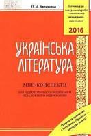 ЗНО: Українська мова та література Міні-конспекти