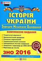 Зовнішнє Незалежне Оцінювання з Історії України 2017