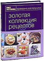 Золотая коллекция рецептов. В 2 томах. Том 1