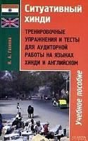 И. А. Газиева  Ситуативный хинди.