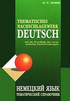 И. П. Тагиль  Thematisches nachschlagewerk Deutsch / Немецкий язык. Тематический справочник