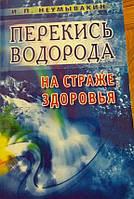 Иван Неумывакин: Перекись водорода: мифы и реальность. 2-е переработанное издание