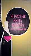 Игристые вина Крыма и их технология  1967