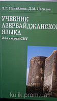 Исмайлова Л. Г., Насилов Д. М. Учебник азербайджанского языка для стран СНГ + CD