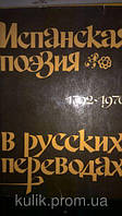 Испанская поэзия в русских переводах 1792-1976 гг.