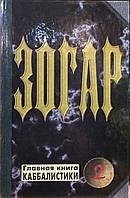 Зогар. Главная книга каббалистики. Том 2.