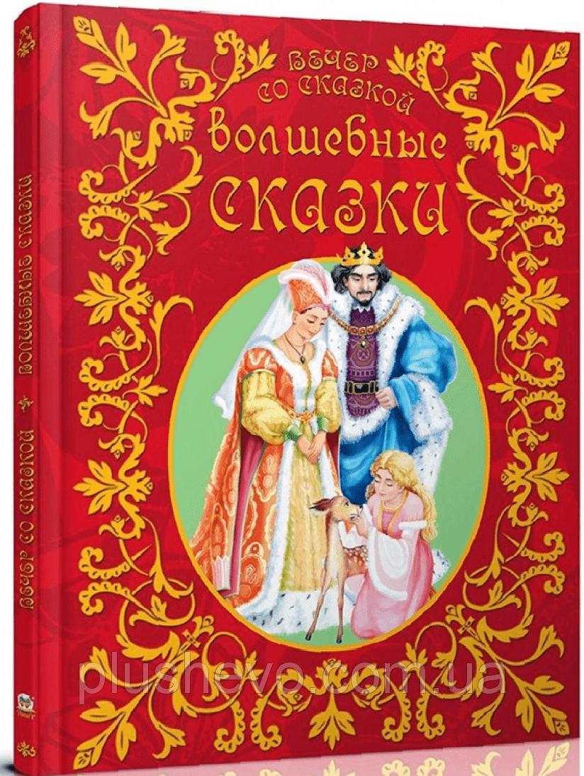 Детская книга Волшебные сказки