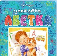 Азбука Улюблена Абетка Сергей Цушко
