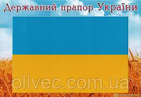 "Плакат ""Державний прапор України"" А4"