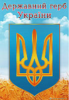 "Плакат ""Державний герб України"" А4"