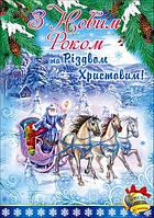 """Плакат """"З Новим роком та різдвом христовим"""" 480х676 мм."""