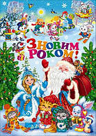 """Плакат """"З Новим роком"""" 480х676 мм."""