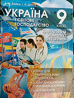Географія 9 клас. Україна і світове господарство. Нова програма.