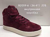 Кроссовки подросток Adidas оптом 88f0f7a9db2ba