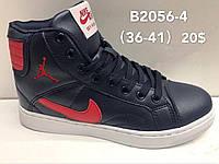 Кроссовки подросток Nike оптом 2bdb544db00a9