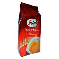 Кофе зерновой Segafredo Intermezzo 1 кг