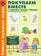 Самые нужные игры. Покупаем вместе с героями сказки «Репка». Речевые игры для детей 4-6 лет с ОНР.
