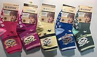 Махровые детские носки Корона S M  Хлопок тормозами