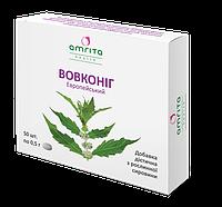 Вовкониг Европейский-натуральные таблетки,для нормализации функций щитовидной железы (Амрита)