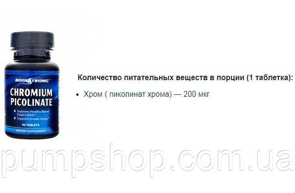 Піколінат хрому BODYSTRONG Chromium Picolinate 180 таб., фото 2