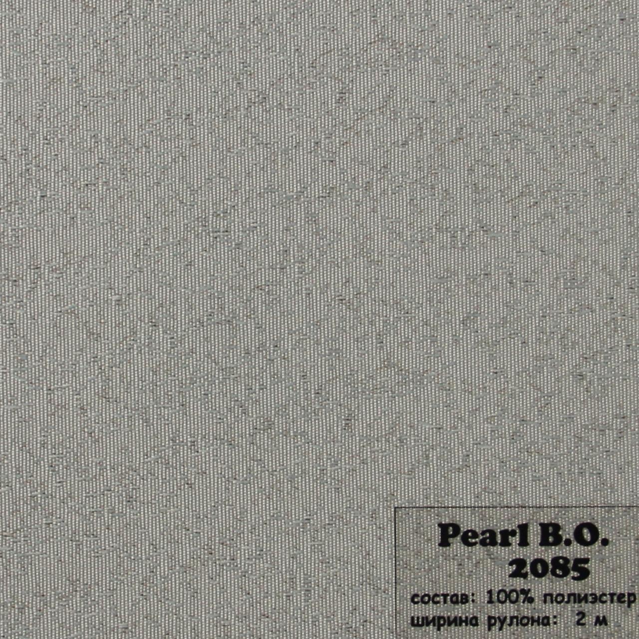 Рулонные шторы Одесса Ткань Pearl блэк-аут Серый 2085