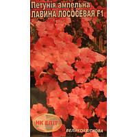 Насіння Квіти Петунія ампельна Лавина Лососева F1 10 н 9145 НК Еліт