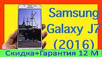 Новинка 2017 года ! Samsung  J7 +Подарок  самсунг s7,s5,s4/s3/s8