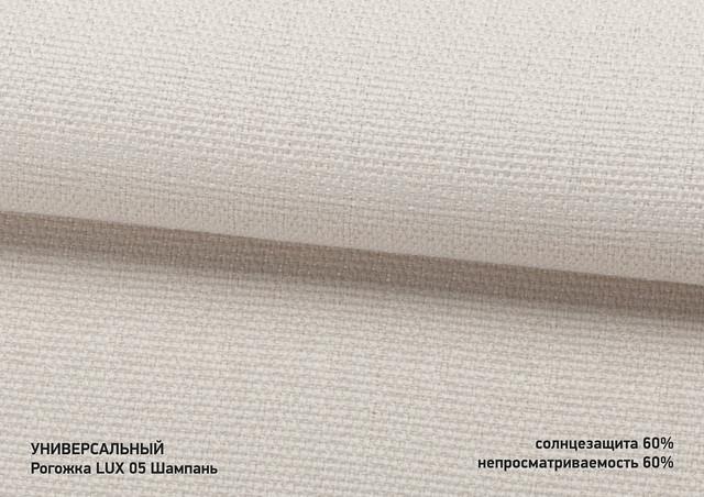 Римские шторы Рогожка