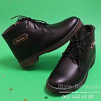 Зимние кожаные ботинки для мальчика Maxus Украина р.32,33,34,35,36,38,39
