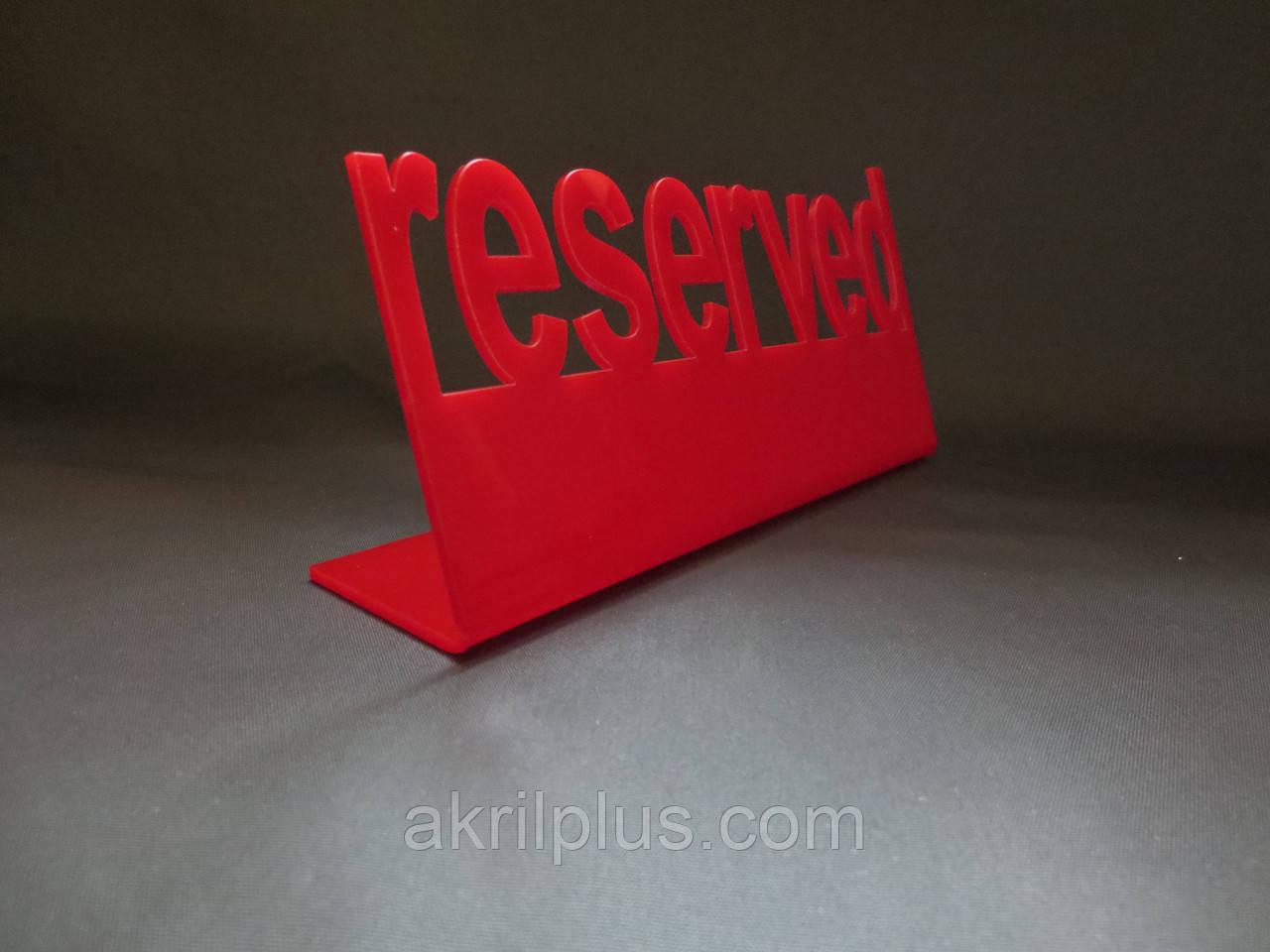 Табличка RESERVED 200x90 мм
