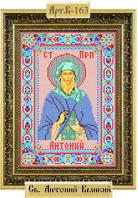 Схема для вышивки бисером 16,5*25см Св Антоний Великий В-163 Richelіeu