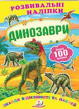 """""""Динозаври"""" (2 листи з наліпками)"""
