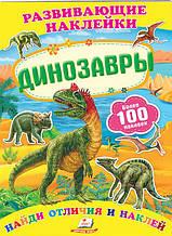 """""""Динозавры"""" (2 листа с наклейками)"""