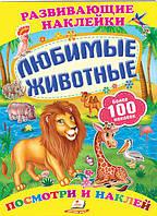 """""""Любимые животные"""" (2 листа с наклейками)"""