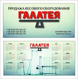 "Фирменные календари  2018 ЧП ""Галатея"""