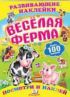 """Весёлая ферма"""" (2 листа с наклейками)"""