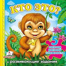 Кто это? (обезьяна) (содержит 5 пазлов) формат А6 (новые иллюстрации)