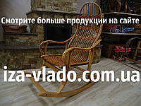 """Кресло-качалка плетеная из лозы """"Разборная 1"""""""